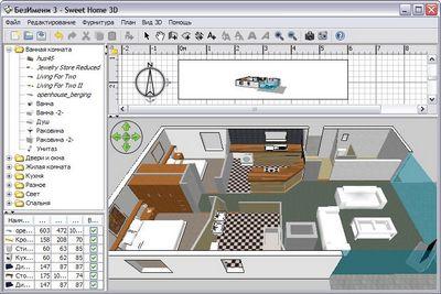 Sweet Home 3D – понятный интерфейс, гибкие настройки