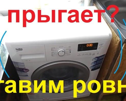 как установить стиральную машину чтобы она не прыгала
