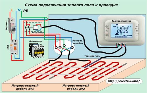 Схема подключения теплого пола к проводке