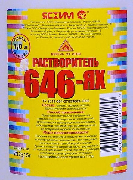 растворитель 646 производитель